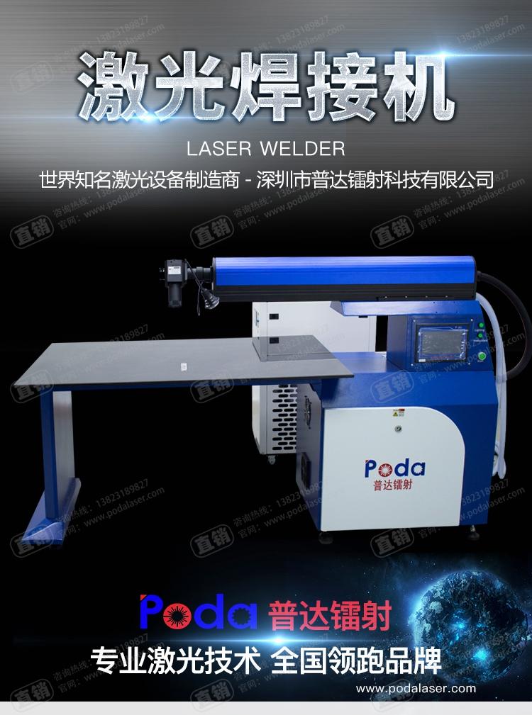 深圳广告字激光焊接机厂家