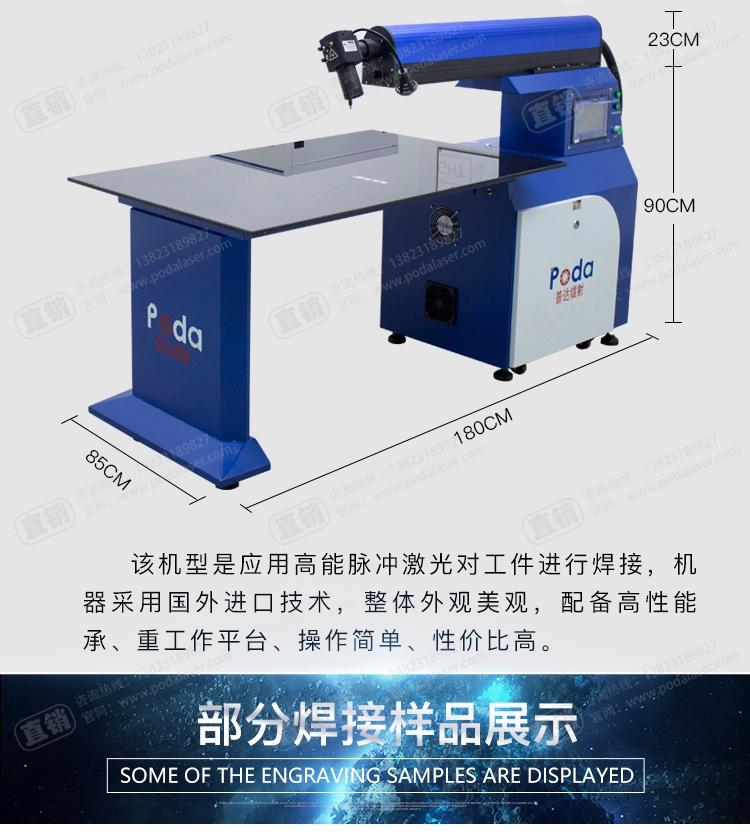 深圳广告字激光焊接机供应商